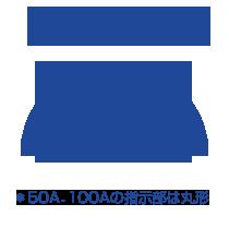 油用流量計(フランジサイズ 15A-40A)*50A₋100Aの指示部は丸形